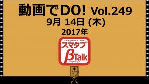20170914動画でDO!